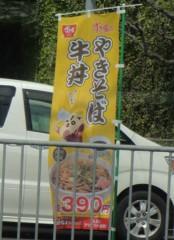 新人 公式ブログ/やきそばっ  牛丼? 画像2