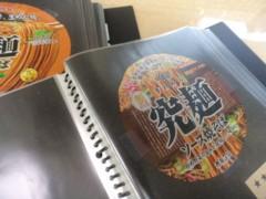 新人 公式ブログ/やきそばっ  究麺 画像2