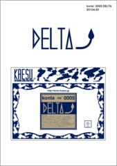 新人 プライベート画像 delta
