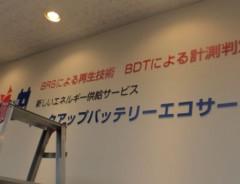新人 公式ブログ/ビフォアフター 看板工事 画像1