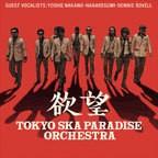 新人 公式ブログ/東京スカパラダイスオーケストラ 画像3