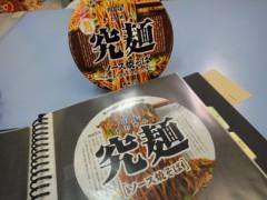 新人 公式ブログ/やきそば〜っ  究 麺 画像3