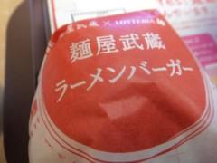 新人 公式ブログ/ハンバーガー? ラーメン? 画像1