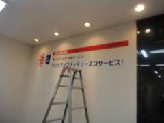 新人 公式ブログ/ビフォアフター 看板工事 画像3