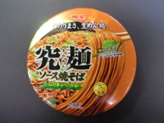 新人 公式ブログ/やきそばっ  究麺 画像1