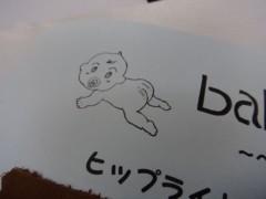 新人 公式ブログ/うちあわせにっ キュートなヒップ 画像3
