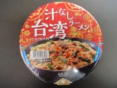 新人 公式ブログ/焼きそばっ 台湾汁なしラーメン 画像1