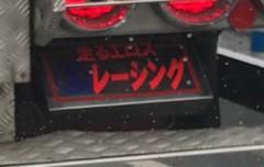 新人 公式ブログ/走る 〇 〇 〇 レーシング 画像2