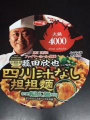 新人 公式ブログ/やきそばっ   汁なし坦々麺 画像1
