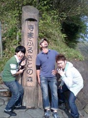蒲田健 公式ブログ/外ロケ! 画像1