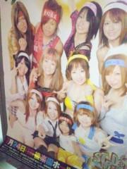 愛川ゆず季 公式ブログ/Sアリーナ 画像2