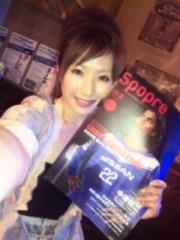 愛川ゆず季 公式ブログ/19日 画像1