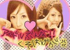 愛川ゆず季 公式ブログ/妹より。 画像1