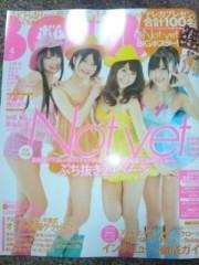 愛川ゆず季 公式ブログ/雑誌 画像1