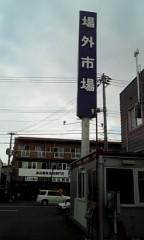 愛川ゆず季 公式ブログ/巨大 画像1