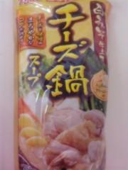 愛川ゆず季 公式ブログ/チーズ鍋 画像1