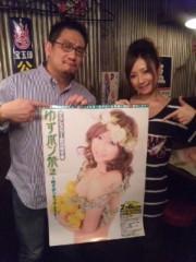 愛川ゆず季 公式ブログ/ゆずポンキック! 画像1
