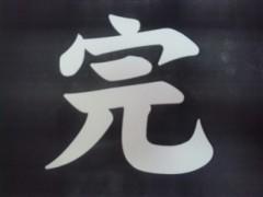 愛川ゆず季 公式ブログ/ピョコタン先生 画像3