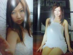 愛川ゆず季 公式ブログ/パンフレット 画像1