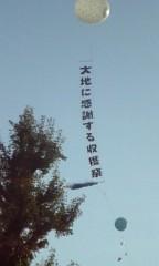 愛川ゆず季 公式ブログ/日比谷公園 画像1