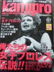 愛川ゆず季 公式ブログ/雑誌 画像3