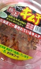 愛川ゆず季 公式ブログ/スーパー極上キムチ 画像2