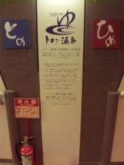 愛川ゆず季 公式ブログ/トロン温泉 画像1