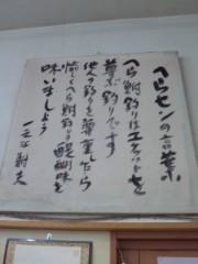 愛川ゆず季 公式ブログ/へらセンの言葉。 画像1