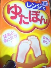 愛川ゆず季 公式ブログ/ふれんど 画像1