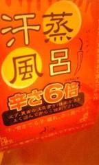 愛川ゆず季 公式ブログ/真っ赤なお湯。 画像3