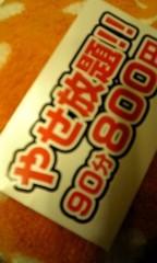 愛川ゆず季 公式ブログ/ポン仲間。 画像3