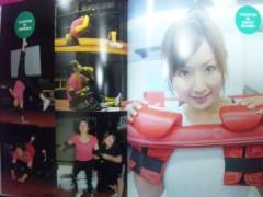 愛川ゆず季 公式ブログ/パンフレット 画像2