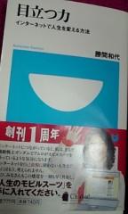 愛川ゆず季 公式ブログ/帰りにコンビニ寄って 画像3