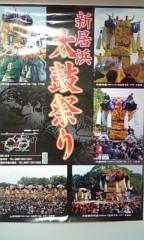 愛川ゆず季 公式ブログ/新居浜太鼓祭! 画像1
