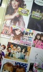 愛川ゆず季 公式ブログ/プラチナムプロダクション 画像2