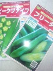 愛川ゆず季 公式ブログ/種。 画像3