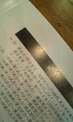 愛川ゆず季 公式ブログ/どきどき 画像2