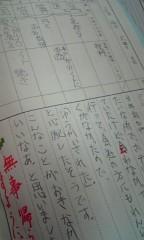 愛川ゆず季 公式ブログ/1995年3月14日の日記。 画像1