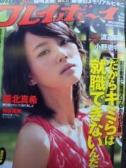 愛川ゆず季 公式ブログ/移動中 画像2