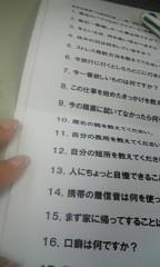 愛川ゆず季 公式ブログ/口癖は何ですか? 画像1