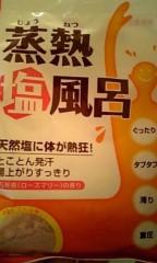愛川ゆず季 公式ブログ/お風呂は40 度。 画像3