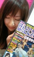 愛川ゆず季 公式ブログ/ほんとにあった怖い話 画像1