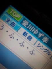 愛川ゆず季 公式ブログ/今日は! 画像2