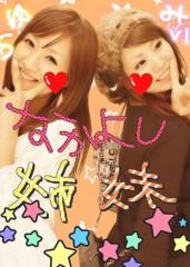 愛川ゆず季 公式ブログ/仲良し姉妹♪ 画像1