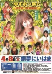 愛川ゆず季 公式ブログ/ゆずポン祭ポスター 画像1