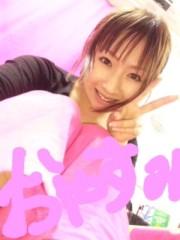 愛川ゆず季 公式ブログ/おやすみ( σω-)。о゜ 画像1