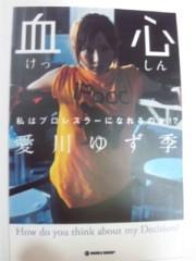 愛川ゆず季 公式ブログ/血心(けっしん) 画像1