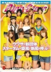 愛川ゆず季 公式ブログ/リングスターズ 画像1