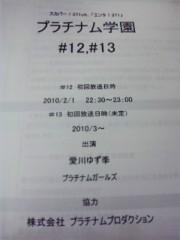 愛川ゆず季 公式ブログ/ブルマ 画像2