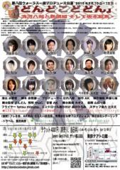 水野哲 公式ブログ/ウォーラス一座プロデュース公演Vol8「ー清河八郎と新撰組 そして坂本龍馬ーどんどこ どどん」 画像2